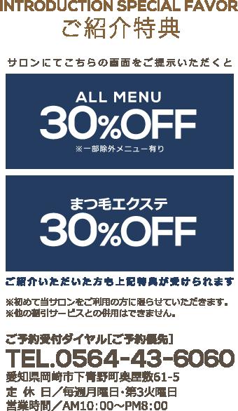 frangi-coupon